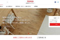 東京電力の料金プランの特徴は?新電力への変更方法、解約方法を紹介!