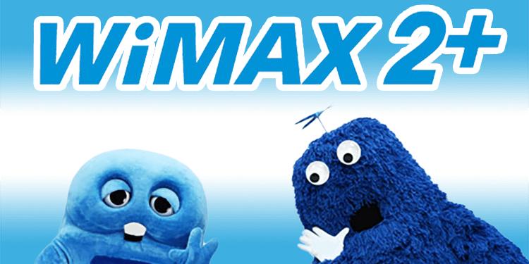 WiMAX2+のおすすめランキング