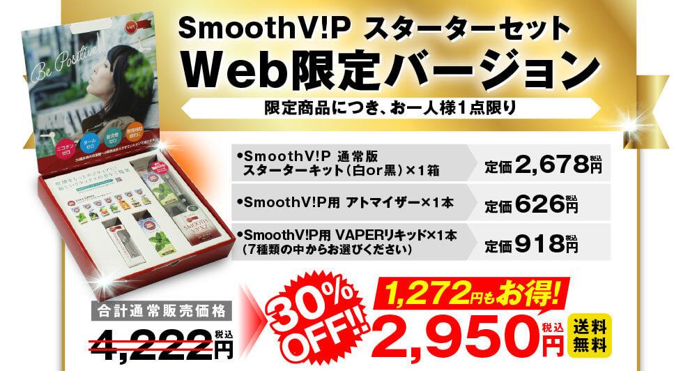 Smooth V!P(スムースビップ)