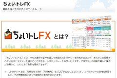 FXプライムbyGMOの『ちょいトレFX』の評判は?ストラテジーとは?