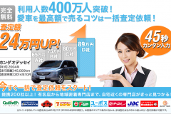 車一括査定サービスの「カービュー」の特徴は?口コミや評価を紹介