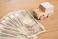 車買取店で査定してもらった金額っていつまで有効なの?