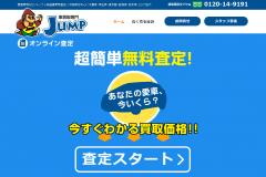 関東エリア中心の車買取店「JUMP(ジャンプ)」の特徴や評判は?