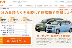 車一括査定サービスの「カーセンサー」の特徴は?評価や口コミを紹介