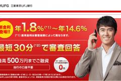三菱UFJ銀行バンクイックのおまとめローンはおすすめ?