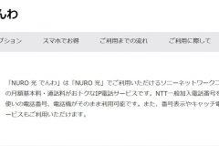 「NURO光でんわ」ってどうなの?特徴や料金・オプションなどを解説!