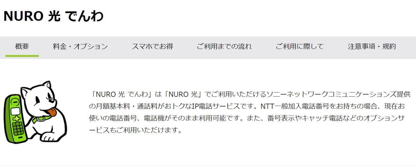 NURO光でんわ
