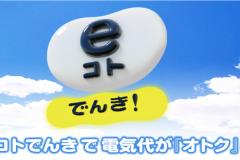 eコトでんき(伊藤忠エネクス)の電気料金プランや申込の流れは?