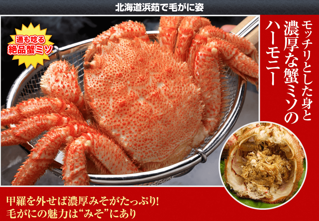 北海道浜茹で毛がに姿約1.1キログラム(3杯)