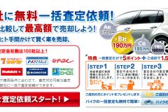 車一括査定サービス「楽天オート」の口コミを紹介。成約でポイントがもらえる?