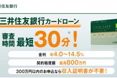 三井住友銀行カードローンの繰上返済方法をわかりやすく解説!