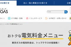 東京ガスの電気料金プランは?申込から契約、解約までの流れ