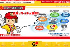 西日本を中心に展開する車買取「シーボーイ」の特徴や評判を紹介!