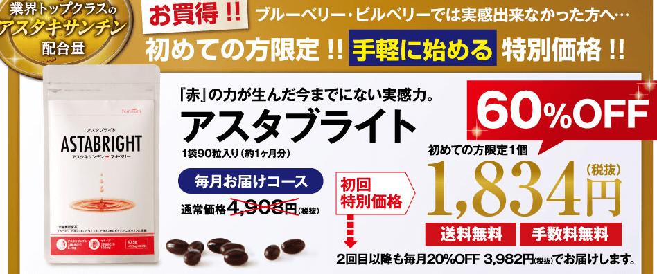 アスタブライト 価格