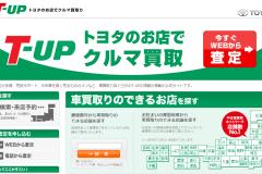 トヨタの中古車買取専門店「T-UP」の特徴から評判までを徹底解説!