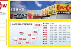 中古車の販売・買取の「TAX」の特徴・店舗数・評判を徹底解説!