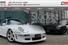 ポルシェ・ベンツ・AMGの販売・買取専門のガレージカレントの評判
