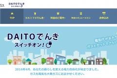 DAITOでんき(大東ガス)の電気料金プランや申し込みの流れ