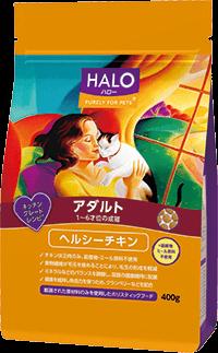 HALO(ハロー)キャットフードの評判は良い?原材料や成分を紹介!