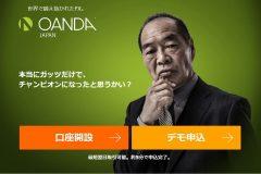 「OANDA Japan」でのFX取引の評判は?証拠金やスプレッドなど徹底解説