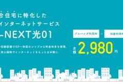 マンション専門の「U-NEXT光01」の評判は?料金や速度・キャンペーンも紹介!