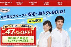 九州エリアのネット回線「BBIQ」の評判は?料金や速度・キャンペーンを解説!