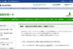 Asahiネット光を解約する方法は?違約金や注意点など徹底解説!
