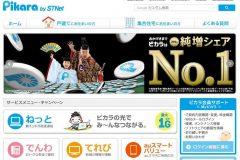 四国エリアのネット回線「ピカラ光」の評判は?料金や速度・キャンペーンを解説!