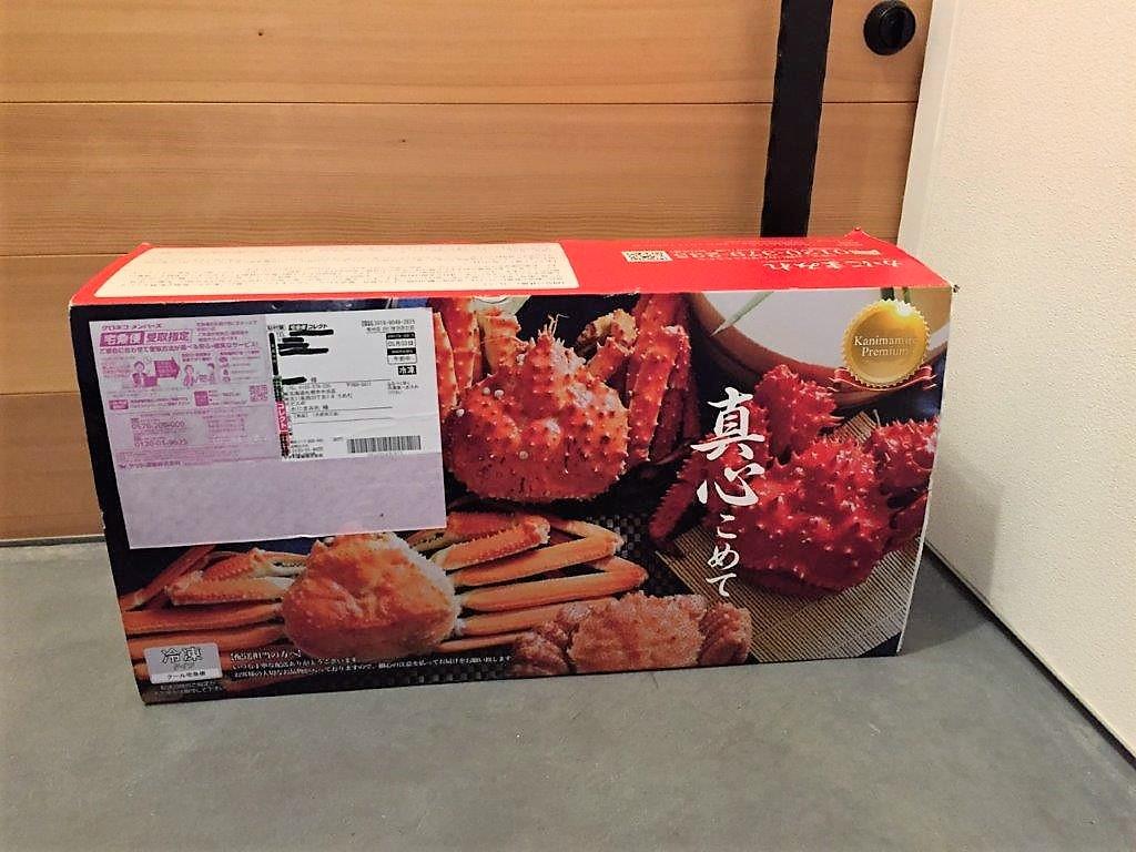注文した商品が無事到着!!