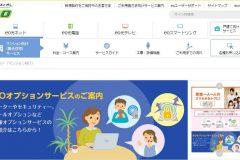 eo光マンション(集合住宅)の評判は?料金や特徴・キャンペーンを解説!
