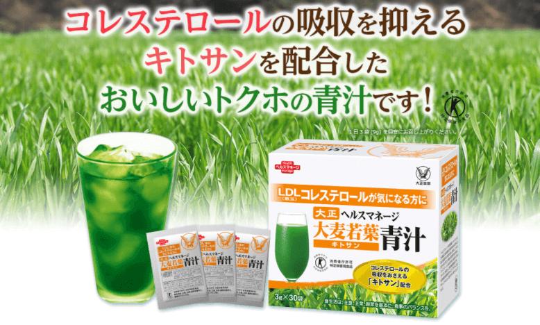 大正製薬「大麦若葉青汁 キトサン」
