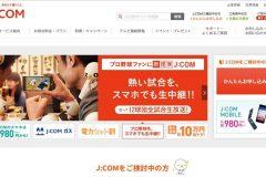 ケーブルテレビ「J:COM」のネット回線の評判は?料金や速度を徹底解説!