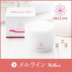 メルラインの商品画像
