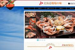 北海道地場の味の評判ってどうなの?特徴や売れ筋商も紹介