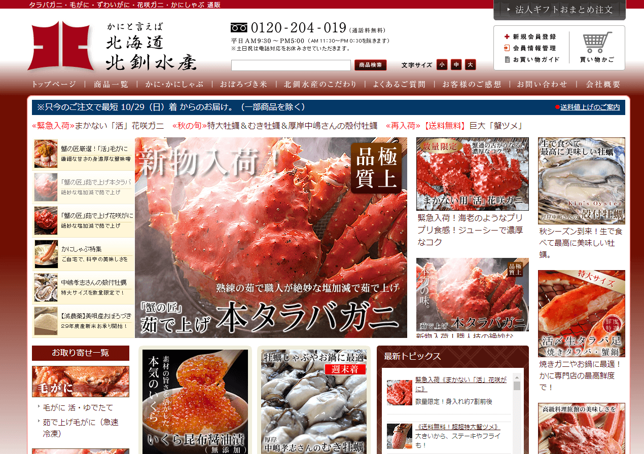 「北釧水産」カネキタ