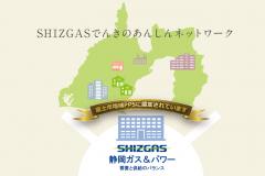 静岡ガスの電気料金プランは?申込から契約までの流れ