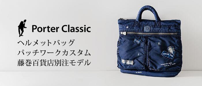 【Porter Classic】ヘルメットバッグ パッチワークカスタム 藤巻百貨店別注モデル
