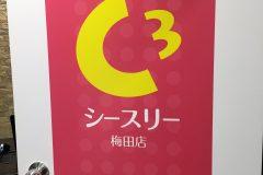 大阪のシースリー梅田店で脱毛体験してきました!