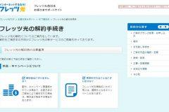 フレッツ光(西日本)を解約する方法は?違約金や電話番号はどうなるの?