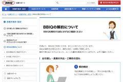 ネット回線「BBIQ」の解約方法や違約金を解説!撤去工事や日割りの詳細