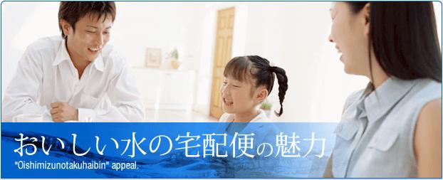 TOKAIおいしい水の宅配便