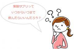 葉酸サプリはいつからいつまで飲めばいい?産後も葉酸は必要?