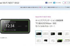 WiMAX2+端末「W02」のスペックや特徴は?WX02と比べてみよう!