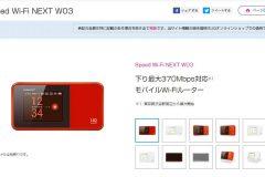 WiMAX2+の人気端末「W03」のスペックや特徴は?速度や設定方法を紹介!