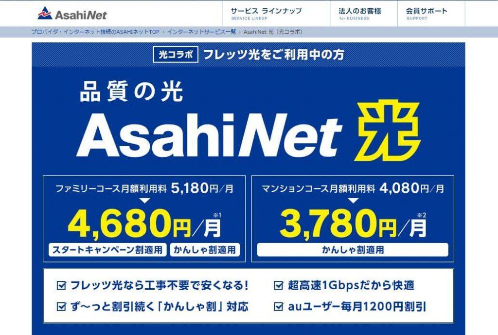 Asahiネット光の料金や速度を徹底分析!キャンペーンや評判は?