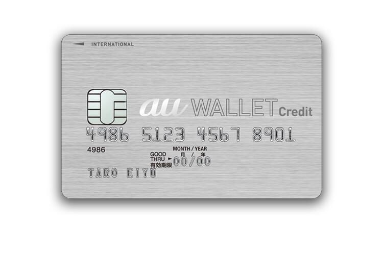 au WALLET クレジットカードの審査難易度や年会費を徹底的に解説!
