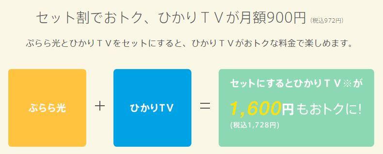 セット割でお得「ひかりTV」が月額900円