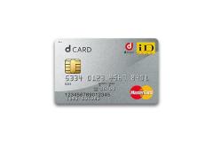 dカードはドコモユーザー以外もお得!実質年会費無料の高還元率カード