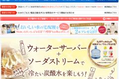 TOKAI「おいしい水の宅配便」の電気代や口コミは?注文から解約方法まで紹介
