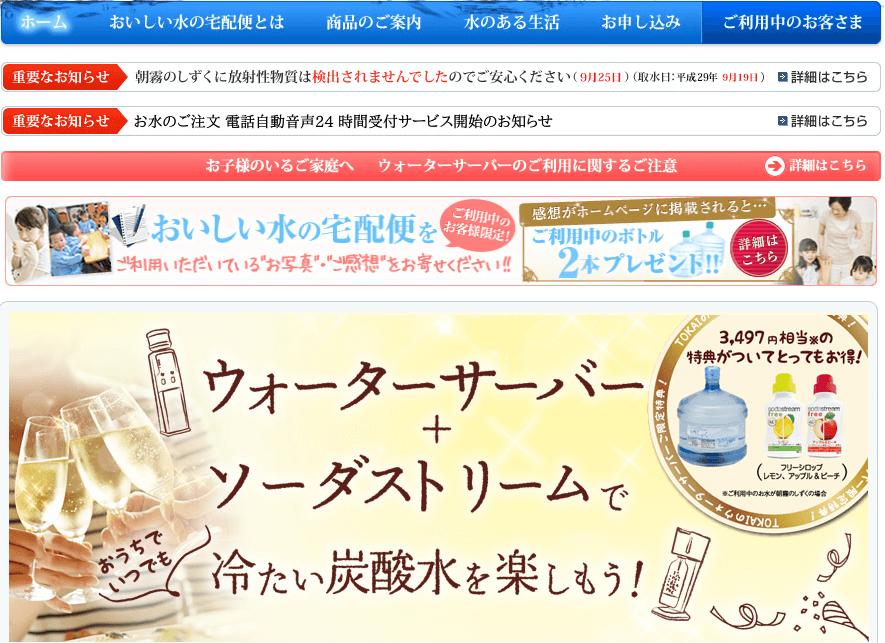 TOKAIおいしい水の宅配便トップ画像